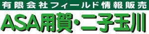 フィールド情報販売 ASA用賀・二子玉川