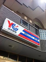 YC[読売センター]新川崎